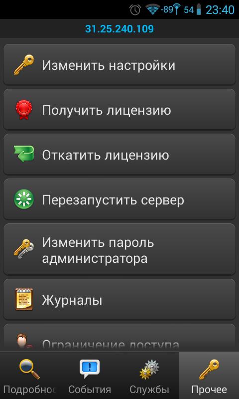 Управляйте сервером и веб-службами прямо с мобильного телефона