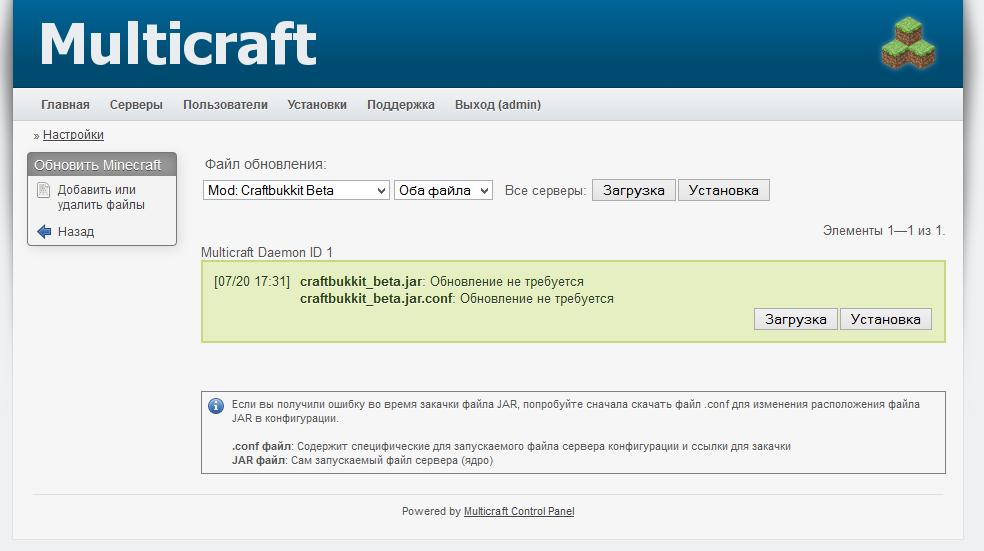 Легкое обновление сервера MineCraft