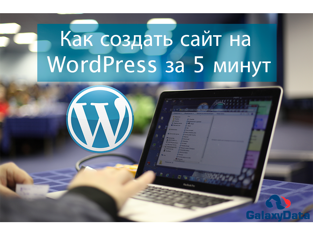 Бесплатный Вебинар «Создание сайта на WordPress за 5 минут»