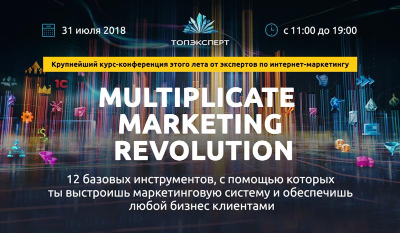 Открытая онлайн-конференция «MULTIPLICATE MARKETING REVOLUTION»